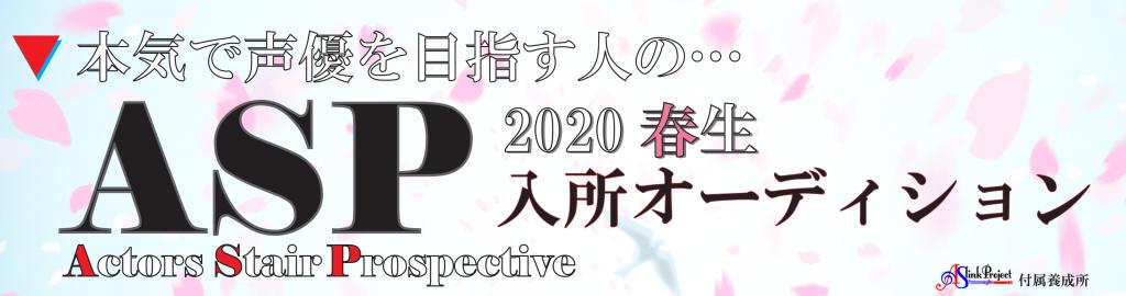 2020春HPバナー2020_asp_ver1