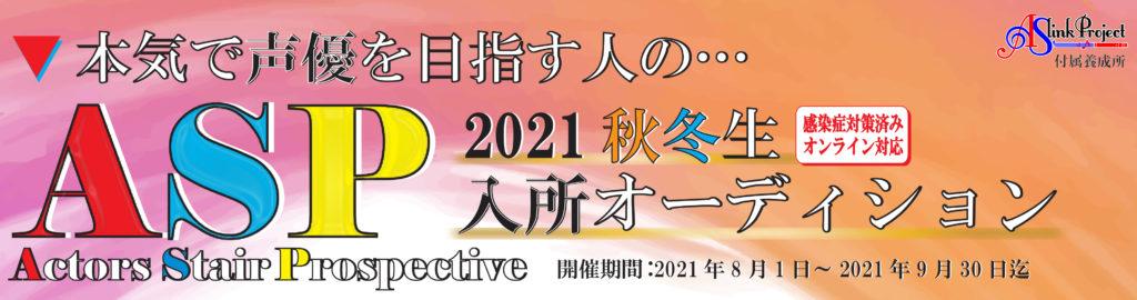 2021秋冬HPバナー2021_asp生入所2
