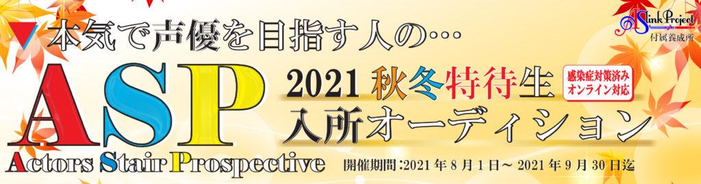 2021秋冬HPバナー2021_asp特待