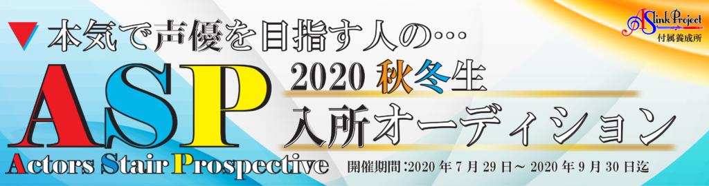 2020秋冬HPバナー2020_asp4